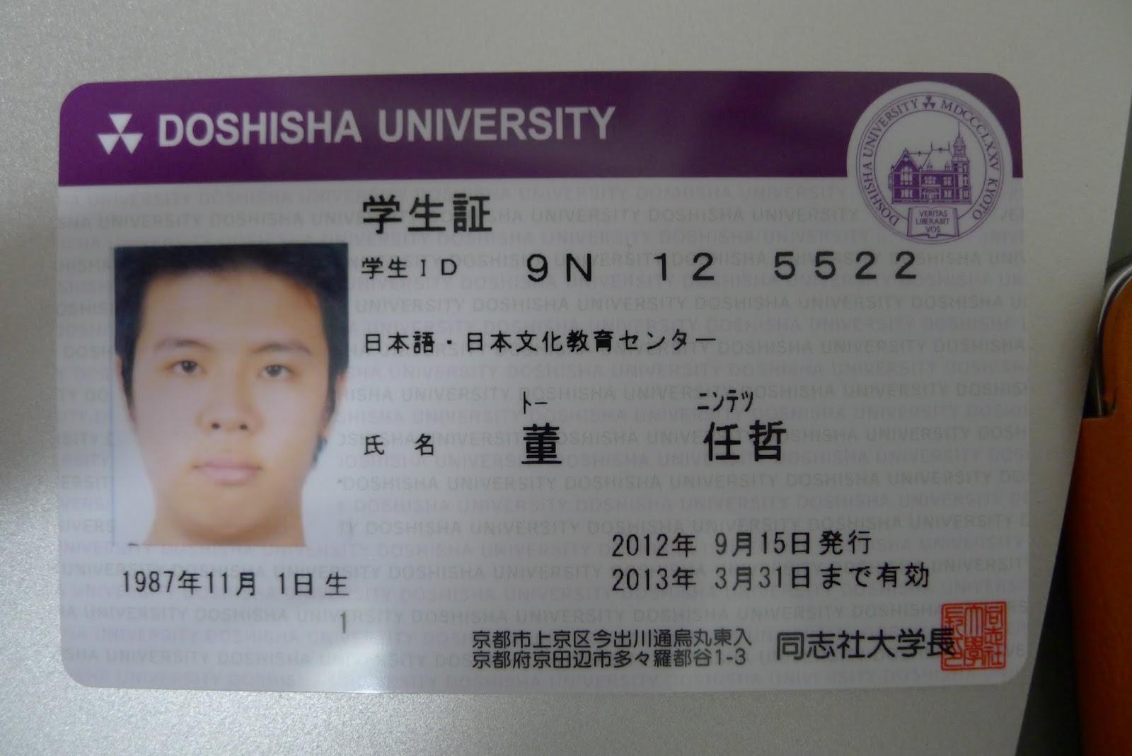 日本留學 入學篇