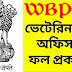 PSC ভেটেরিনারি অফিসার  ফল প্রকাশ ,psc Veterinary Results , West Bengal