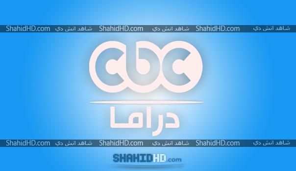 مشاهدة قناة CBC Drama بث مباشر CBC Drama TV LIVE HD
