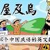 120个中国成语的英文翻译!为孩子收藏起来~