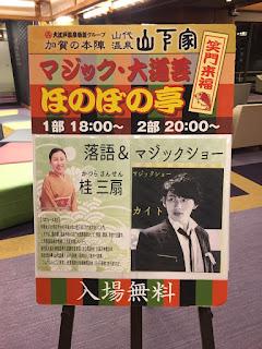 山代温泉山下家イベントポスター