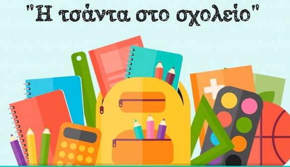 """Δήλωση - διαμαρτυρία: """"Η τσάντα στο σχολείο"""" είναι προσπάθεια να αδρανοποιηθεί η όποια διάθεση φιλομάθειας!"""
