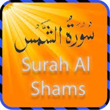 benefits of surah ash shams in urdu