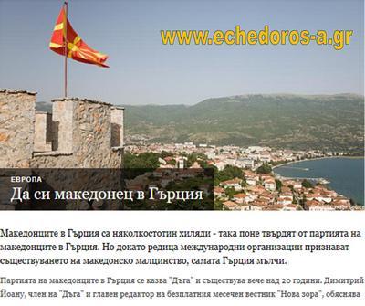 «Οι Σλαβομακεδόνες στην Ελλάδα»