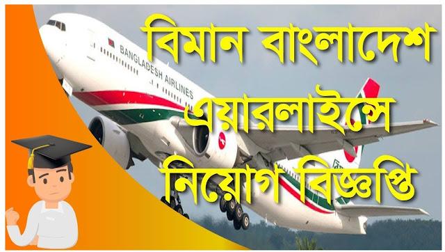 বিমান বাংলাদেশ এয়ারলাইন্সে নিয়োগ বিজ্ঞপ্তি ২০২০ - Biman Bangladesh Airlines Job Circular 2020