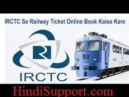 Ticket booking from IRCTC
