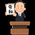 新元号の発表にお札の刷新。何だか盛り上がっている今の日本