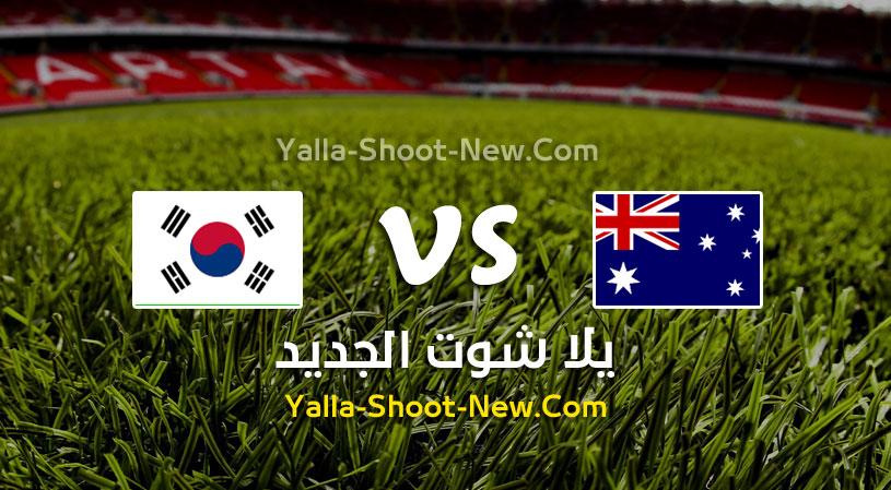 مباراة أستراليا وكوريا الجنوبية