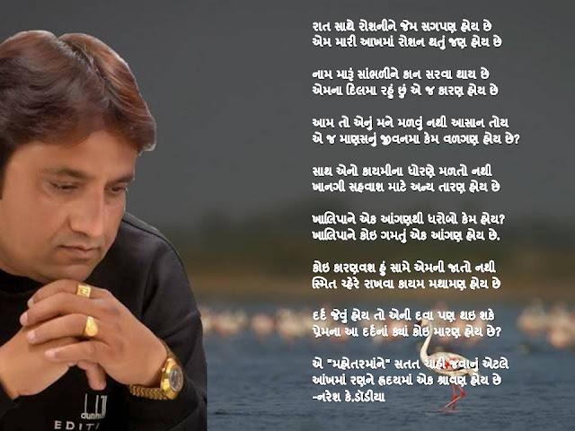 रात साथे रोशनीने जेम सगपण होय छे  Gujarati Gazal By Naresh K. Dodia
