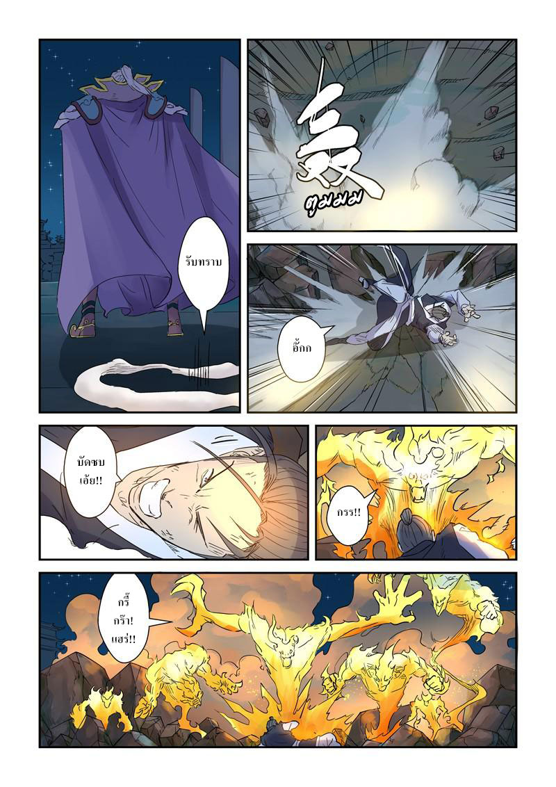 Tales of Demons and Gods ตอนที่ 134 หน้า 6