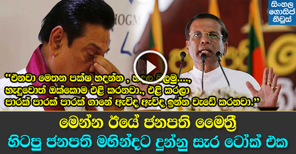 President Maithripala Sirisena talks about Mahinda Rajapaksa's new political party