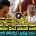 President Maithripala Sirisena talks about Mahinda Rajapaksa's new political party