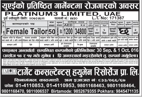 Free Visa, Free Ticket Jobs For Nepali In U.A.E. Salary- Rs.34,800/