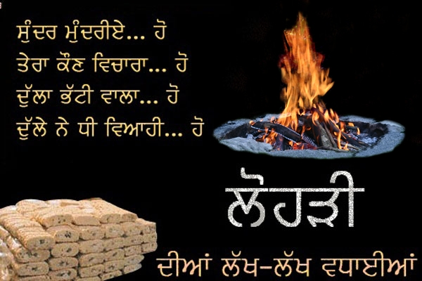 Happy Lohri 2017 Latest Greeting, Wishes in Punjabi