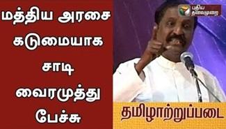 Vairamuthu Speech Against Central Govt | Tamil Vs Hindi