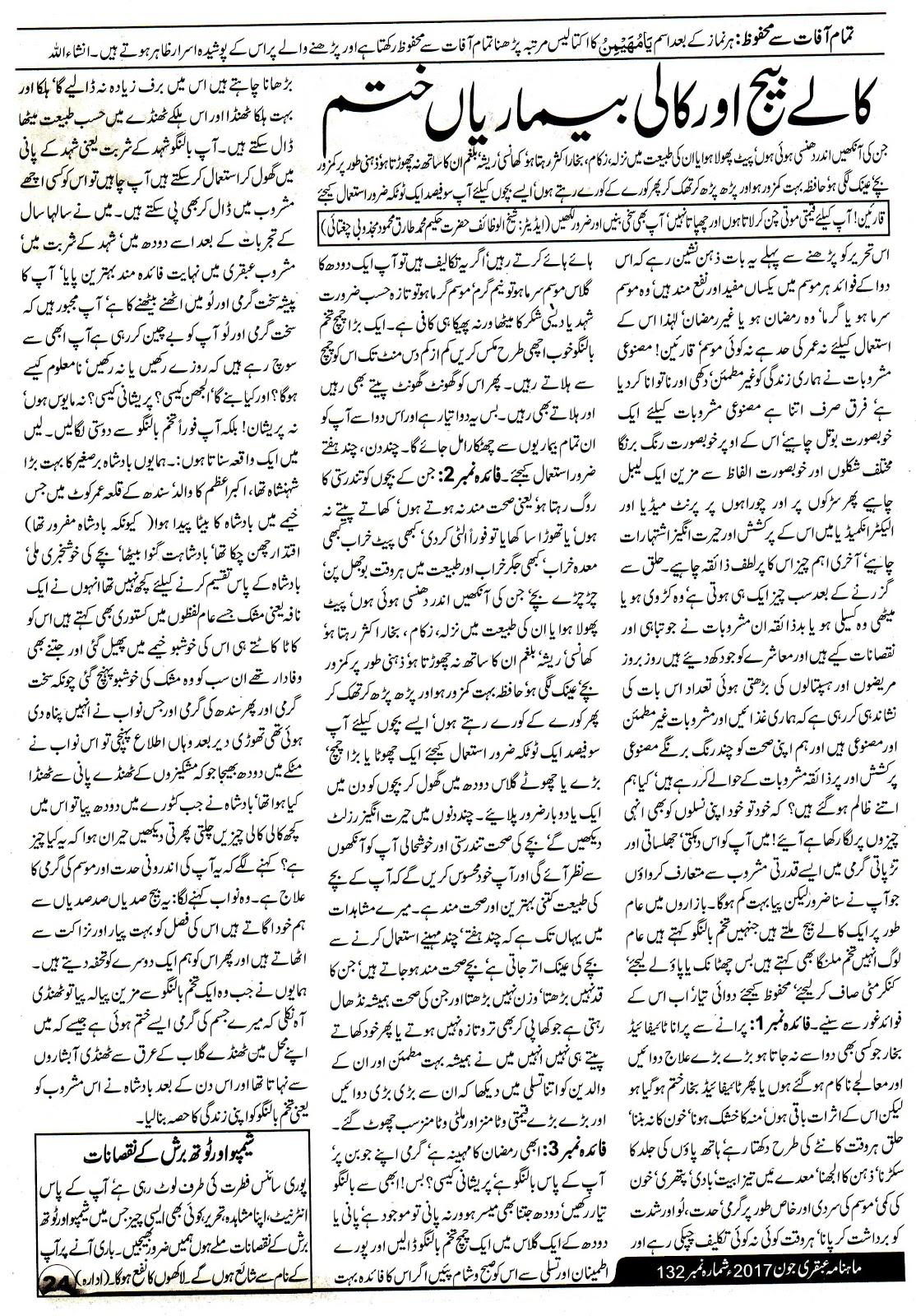 Page 24 Ubqari Magazine June 2017