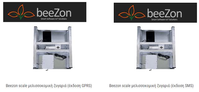 Τι λέει η ζυγαριά της BeeZon στο πεύκο της Εύβοιας και στην Θάσο
