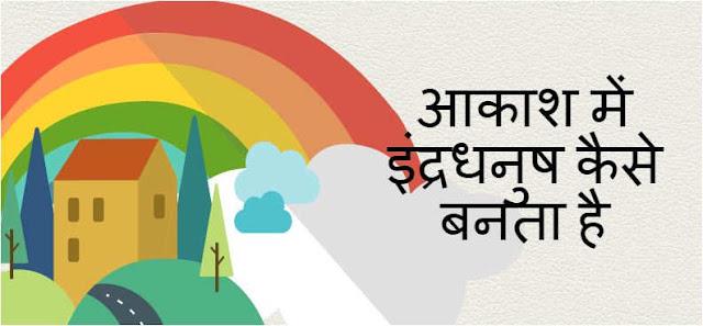 Aakash Mein Indradhanush Kaise Banata hai