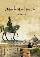 تحميل كتاب تاريخ الرومانيين