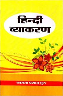 हिंदी व्याकरण Hindi Vyakaran free PDf download