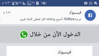 وأخيرا طريقة جديدة كليا لمراقبة والتجسس علي الفيسبوك من خلال ثغرة جديدة ومن خلال الواتساب|تعرف عليها!!