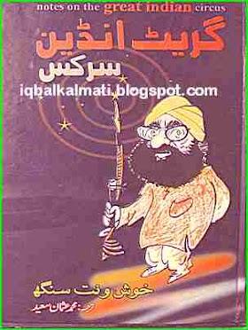 Great Indian Circus in Urdu by Khushwant Singh Books PDF Download