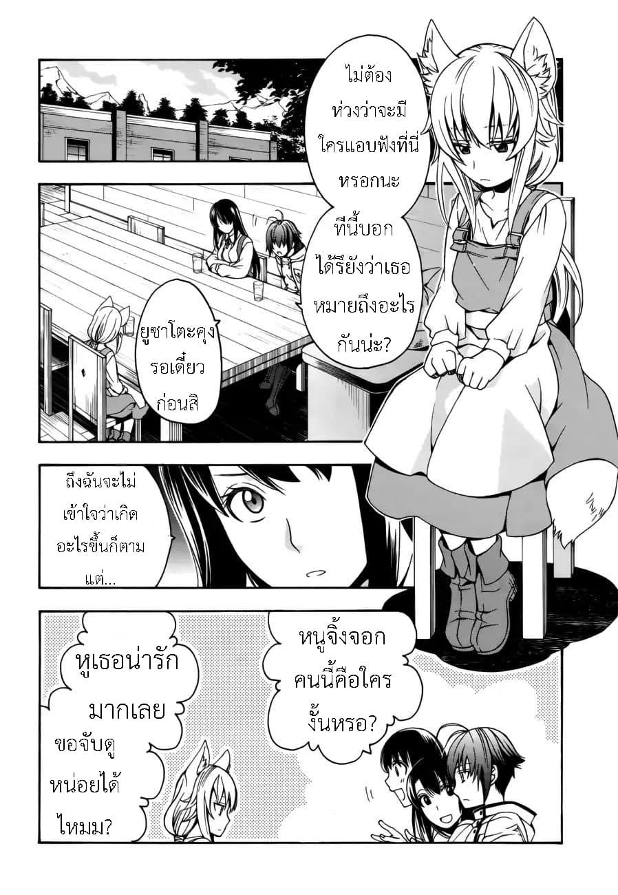 อ่านการ์ตูน Chiyu mahou no machigatta tsukaikata ตอนที่ 13 หน้าที่ 2