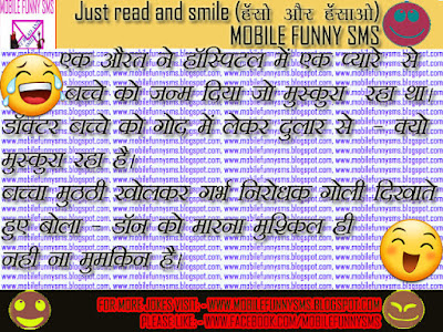 JOKE OF THE DAY, GOOD JOKES, JOKES FUNNY, SHORT JOKES, SMS JOKES, CHRISTMAS JOKES, KIDS JOKES, FUNNY CHUTKULE