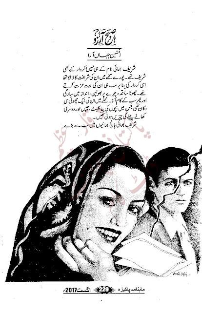 Free download Subah e arzoo novel by Afsheen Jahan Ara pdf