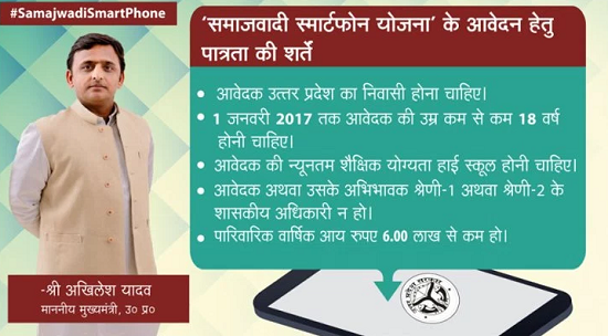 UP Smart Phone Registration