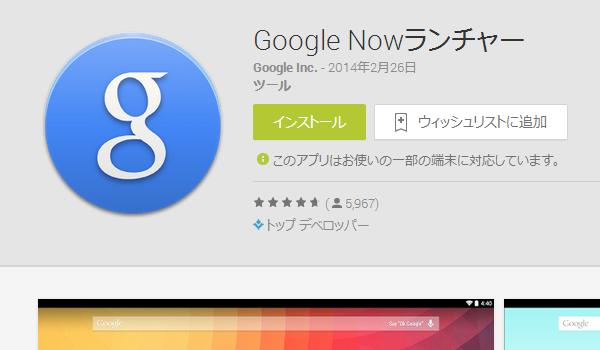 Google Nowランチャー1