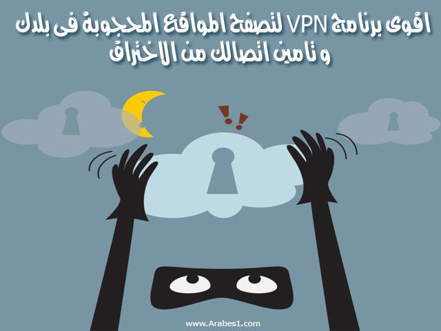 اقوى برنامج VPN لتصفح المواقع المحجوبة فى بلدك  و تامين اتصالك من الاختراق