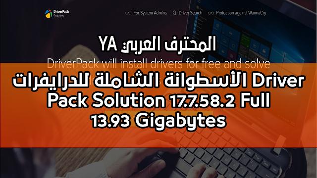 الأسطوانة الشاملة للدرايفرات Driver Pack Solution 17.7.58.2 Full بحجم 13.93 Gb