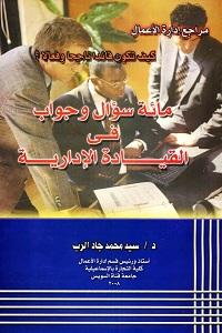 تحميل كتاب مائة سؤال وجواب في القيادة الإدارية - سيد محمد جاد الرب