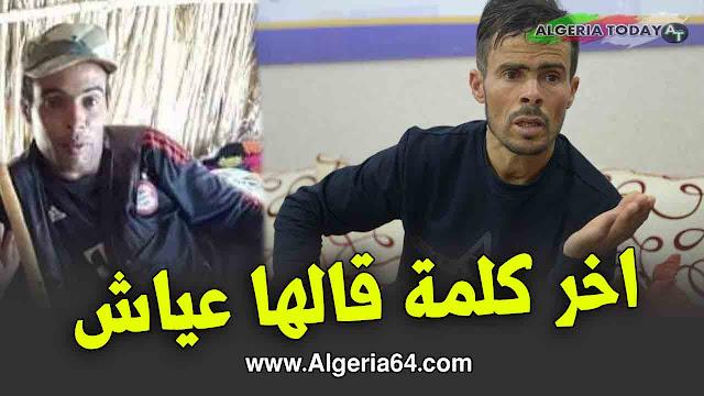 اخر كلمات المرحوم عياش محجوبي حسب شقيقه بلخير