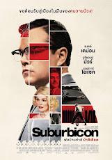 Suburbicon (2017) พ่อบ้านซ่าส์ บ้าดีเดือด