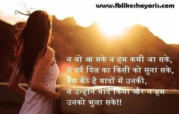 Top 8 Love Shero - Shayari With Picture 2017