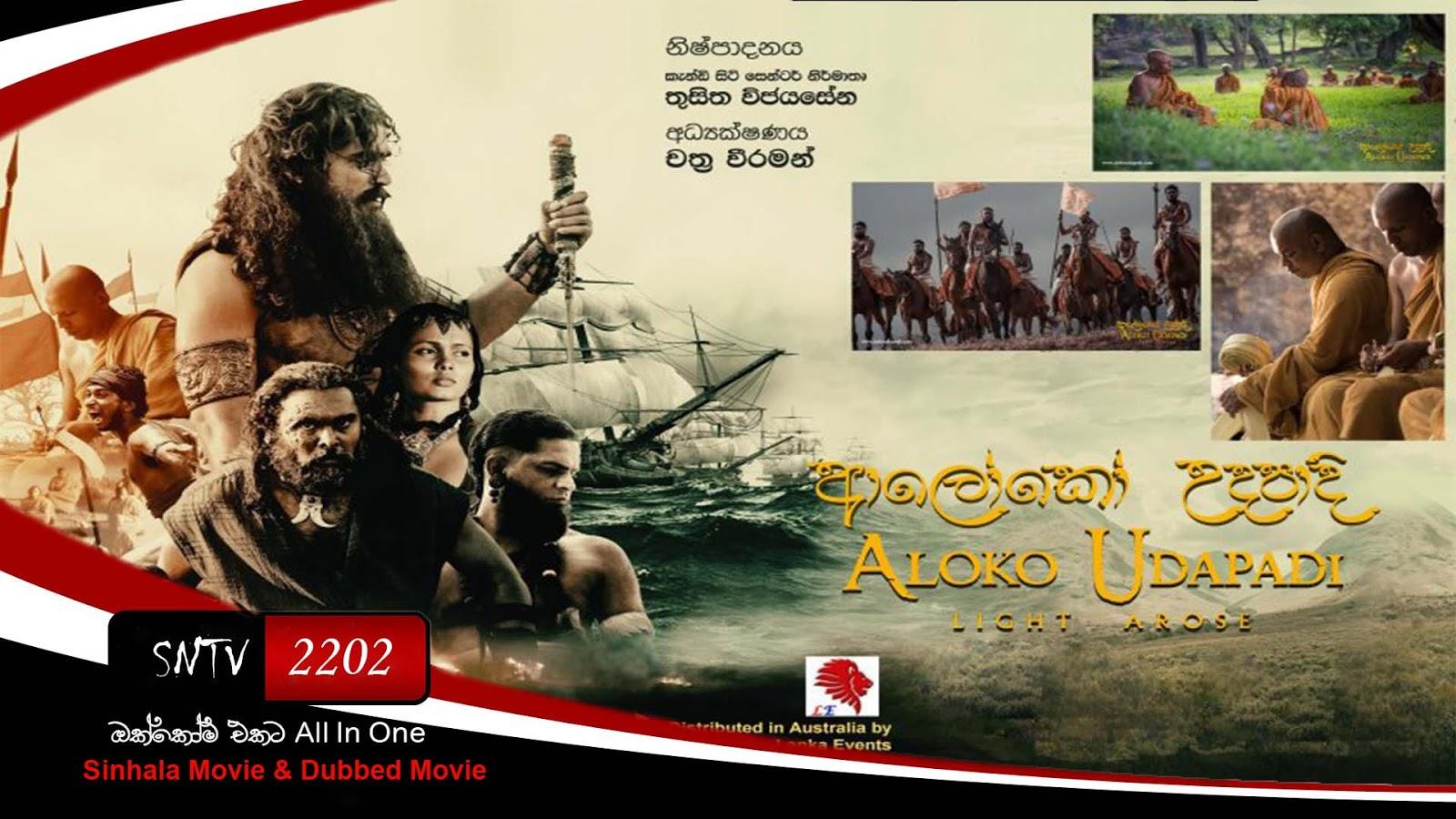 Free Online Sinhala Movies. Aloko Udapadi (Light Arose) is