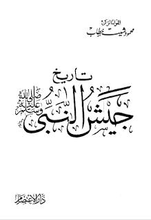 تاريخ جيش النبي13