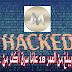 القبض على هكر ياباني يبلغ من العمر 18 عامًا سرق أكثر من 130 ألف دولار من العملة الرقمية