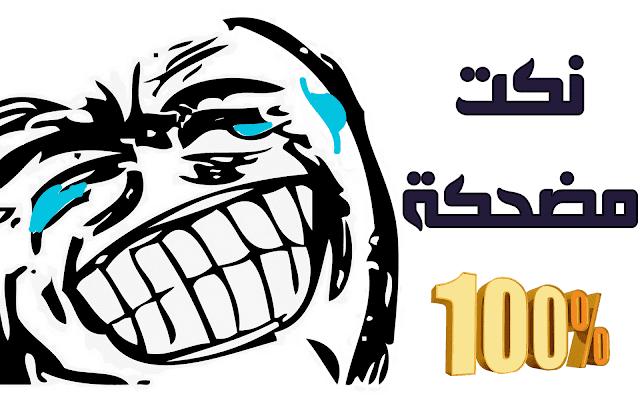 نكت بالدارجة المغربية عالمية