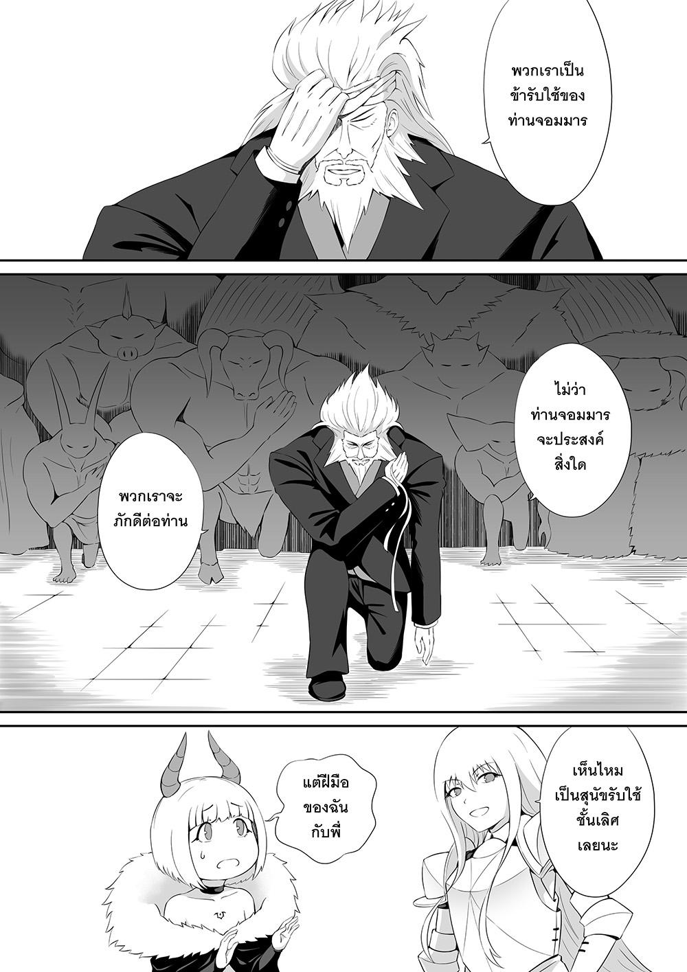 อ่านการ์ตูน LUNA The New Demonlord ตอนที่ 1 หน้า 29