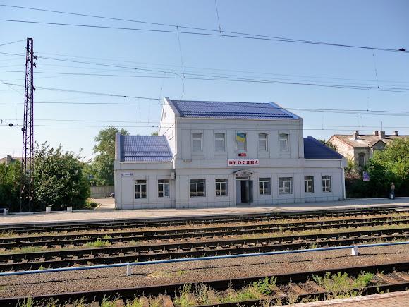 Просяная. Железнодорожный вокзал