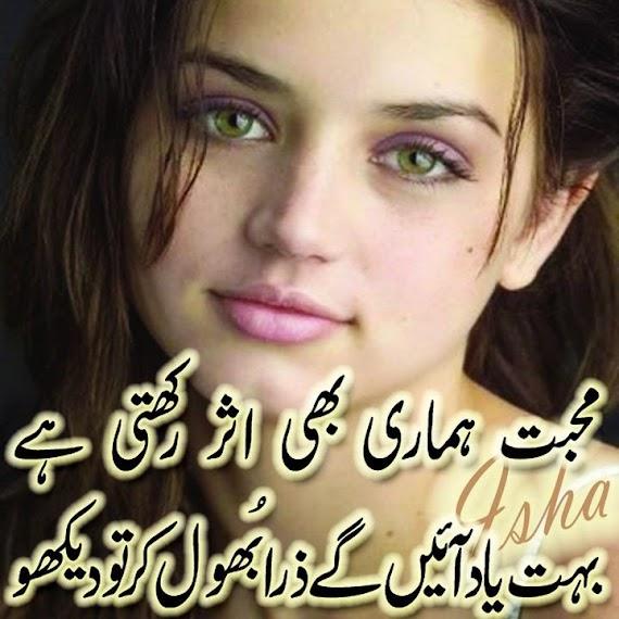 Sad Love Quotes For Her In Urdu