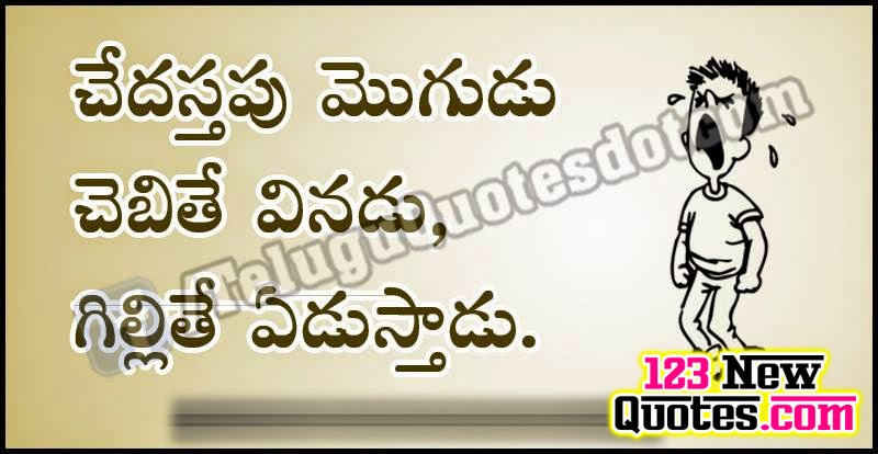 Funny and Happy Quotations in Telugu, Telugu Husband Funny Quotes ...