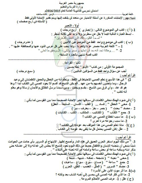 امتحانات لغة عربيه للثانوية العامة للسنوات السابقة واجاباتها النموذجية