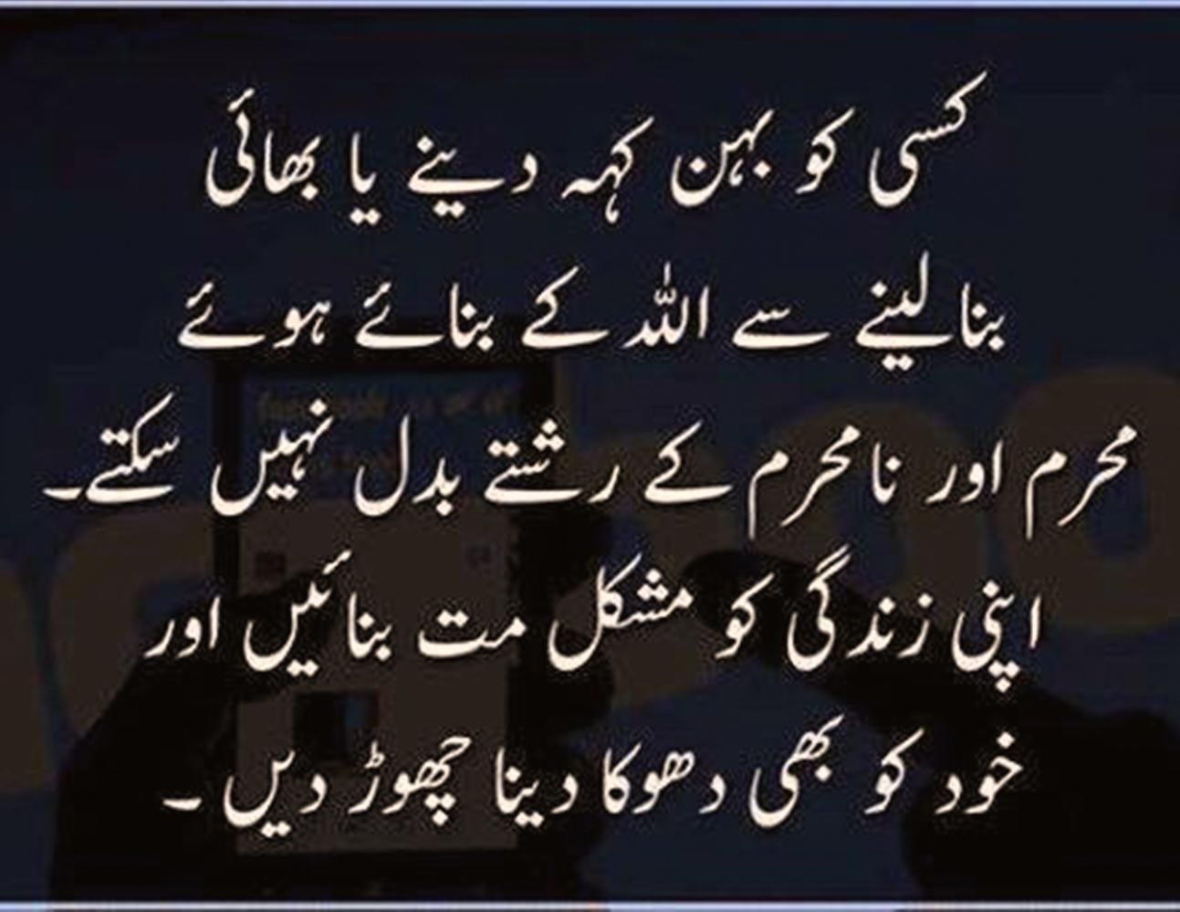 Amazing Urdu Quotes Pics Facebook Urdu Quotes Images Poetry In Urdu