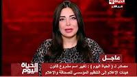 برنامج الحياة اليوم حلقة السبت 3-12-2016 مع لبنى عسل