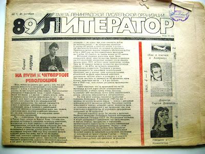 Литератор. Первая страница газеты. 1989 год.