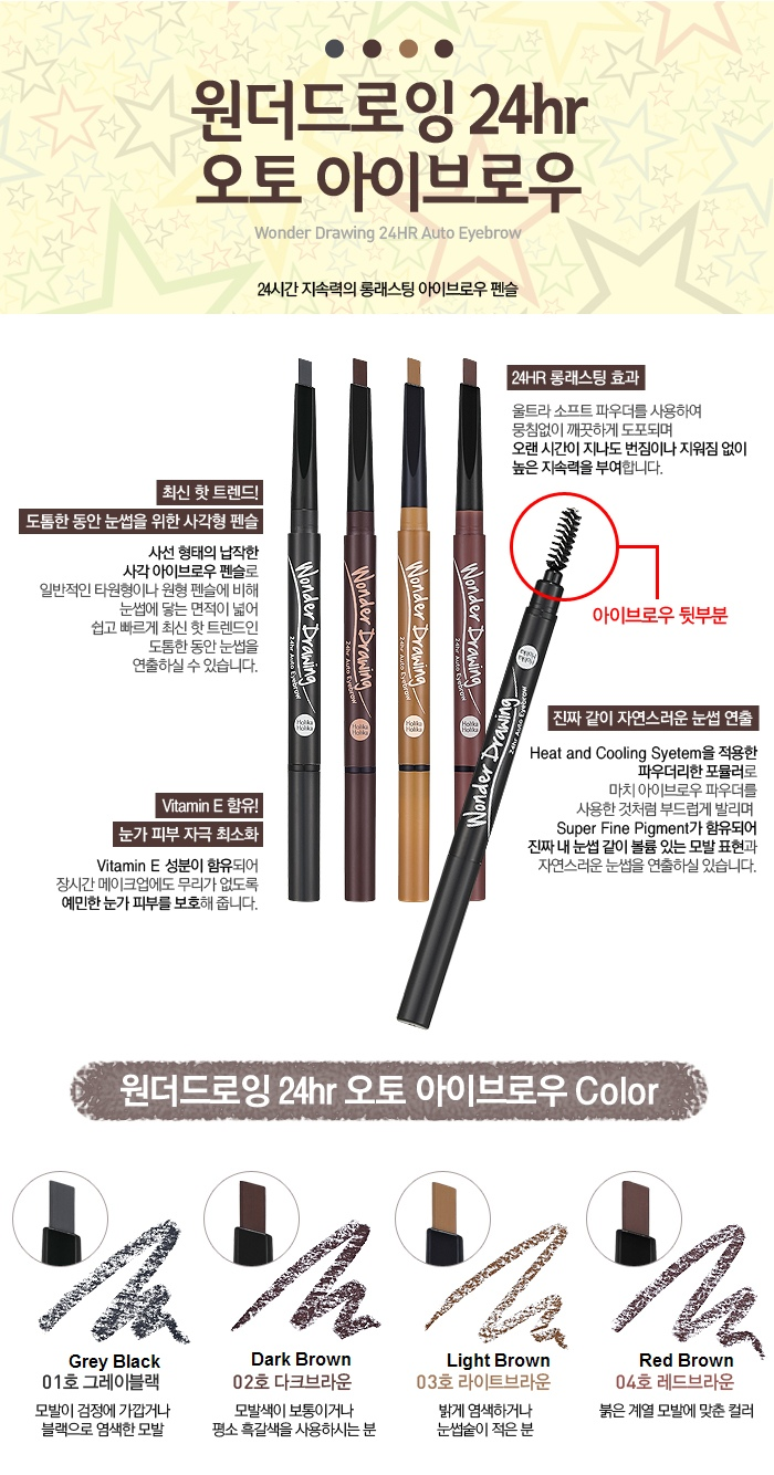 Holika Holika Wonder Drawing 24hr Auto Eyebrow Perfect Arched